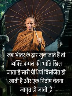 Short Inspirational Quotes, Motivational Quotes For Life, Positive Quotes, Life Quotes, Accounting And Finance, Good Thoughts Quotes, General Knowledge Facts, Buddha Quote, Osho