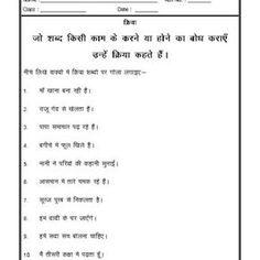 Pin By Mini On Hindi Grade 4 Worksheets Pinterest Hindi