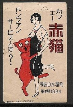 Cat dances with his flapper. Old Matchbox Labels Japan Cat