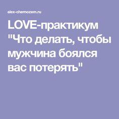 """LOVE-практикум """"Что делать, чтобы мужчина боялся вас потерять"""""""
