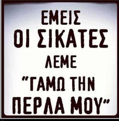 Find images and videos about funny, quotes and greek quotes on we heart it Greek Memes, Funny Greek Quotes, Funny Quotes For Teens, Love Me Quotes, Funny Quotes About Life, Sarcastic Quotes, Words Quotes, Wise Words, Best Quotes