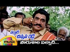 Sardar Chinnapa Reddy Movie Video Songs | Pourushala Palnati Video Song | Sai Kiran | Seema - YouTube