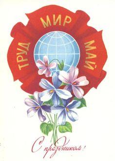 1981. soviet postcard
