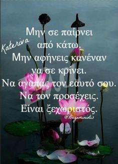 Μαθημα ζωης Best Quotes, Love Quotes, Inspirational Quotes, Cool Words, Wise Words, Feeling Loved Quotes, How To Grow Taller, Greek Words, Special Quotes