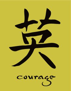 Chinese character symbol stencil for Courage with word in a unique and original design.