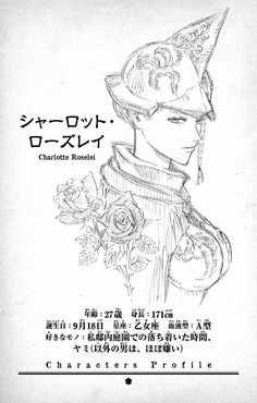 Black Clover characters profile: Charlotte Roselei.