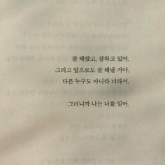 Korean Quotes, Words Quotes, Memories, Writing, Yoona, Inspirational, Queen, Memoirs, Souvenirs
