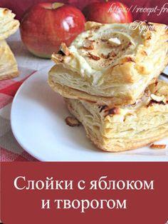Очень нежные и очень вкусные слоечки с творогом и яблоками.  Преимущество этого рецепта слоек в том, что тесто сначала запекается, а затем уже выкладывается творожная начинка. Если  положить творог вовнутрь сырого теста, то слоеное тесто плохо поднимется во время выпечки и остается влажным.