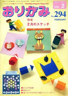 Craft kirigami doll's house with origami momotani Origami And Kirigami, Origami Paper, Origami Books, Origami Animals, Book Cover Design, Diy And Crafts, Kids Rugs, Dolls, Magazines