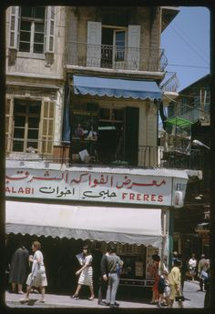 Old grocery store in Beirut [1965] | Copyright Charles W. Cushman