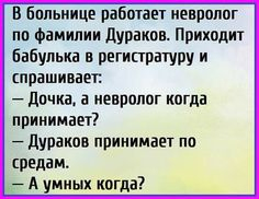 Russian Humor, Laughter, Funny Jokes, Stress, Lol, Smile, Memes, Photography, Travel