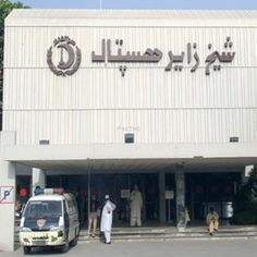 Sheikh Zayed Hospital, Lahore. (www.paktive.com/Sheikh-Zayed-Hospital_29WA13.html)