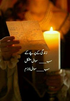 Poetry Pic, Poetry Books, Poetry Quotes, Urdu Quotes, Qoutes, Quotations, Urdu Love Words, Words Of Hope, Deep Words