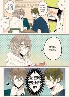 [Risa]무미건조한 안면 편자치 고교생 커플 : 네이버 블로그 Art Pictures, Funny Pictures, Manga Couple, Drawing Practice, Beautiful Anime Girl, Neko, Manhwa, Otaku, My Arts