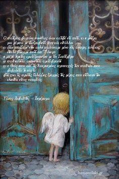 Τετράδια της Αμπάς: Τάσος Λειβαδίτης — Ξημέρωμα «κι ο Θεός που απ' τις... Ava, Philosophy, Literature, Poetry, Painting, Literatura, Painting Art, Paintings, Poetry Books