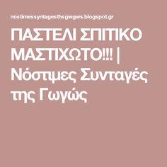 ΠΑΣΤΕΛΙ ΣΠΙΤΙΚΟ ΜΑΣΤΙΧΩΤΟ!!! | Νόστιμες Συνταγές της Γωγώς