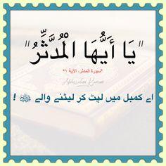 Quran Urdu, Home Decor, Decoration Home, Room Decor, Home Interior Design, Home Decoration, Interior Design
