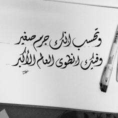 @a7med5hawaga للفنان تابعونا على انستاقرام @arabiya.tumblr  #خط #عربي #تمبلر…