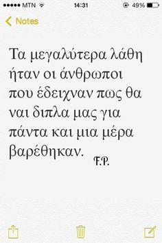 Μην γίνεις και εσύ τέτοιο λάθος.... Favorite Quotes, Best Quotes, Love Quotes, Life In Greek, Drake Quotes, Greek Words, English Quotes, I Love Books, Story Of My Life