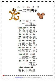 Learn Chinese Children's Song 5: One Two Three Four Five @Chinese4kids