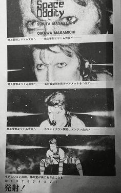 Space Oddity / David Bowie by Sukita Masayoshi + Masamichi Oikswa from Camera Mainichi 「スペース・オディティーデヴィッド・ボウイのイメージによる」写真=鋤田正義 イラスト=及川正道 カメラ毎日1975年3月号