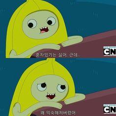Wise Quotes, Famous Quotes, Abenteuerzeit Mit Finn Und Jake, Korean Writing, Movie Pic, Korean Quotes, Cartoon Quotes, Korean Words, Korean Language