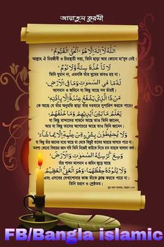 Share Bangla Islamic reminder photos on this thread . Bangla Quran, Peace Tv, Peace Messages, Sorry Images, I Love You Means, Bangla Quotes, Ayatul Kursi, Beautiful Islamic Quotes, Quran Quotes Inspirational