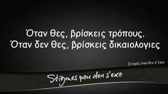 ! Greek Quotes, New Me, Quotes