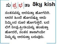 Skykishrain - Kannada Prabha Suprabatha nice meaning lines.