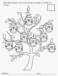 Easter Bunny Colouring, Easter Coloring Sheets, Coloring Book Pages, Easter Tree, Easter Wreaths, Diy Ostern, Easter Activities, Easter Crafts For Kids, Free Coloring