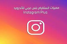 تحميل برنامج انستا بلس عربي للأندرويد Instagram Plus الانستقرام بلس اخر اصدار 2018 Sneakers Men Fashion Android Apk Instagram
