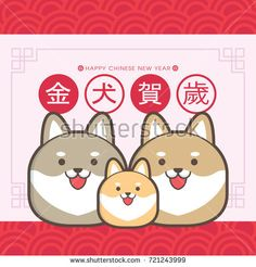 2018 chinese new year, year of dog greeting card template. (translation: Fortune dog bring luck)