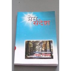 Hindi New Testament / O.V. Re-edited / The Message of Love in Hindi Language of India  $34.99