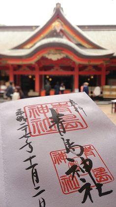 2015.11.02_青島神社