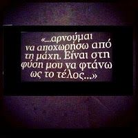 Love Quotes, Inspirational Quotes, Greek Quotes, True Stories, True Love, Success, Cards Against Humanity, Wisdom, Motivation