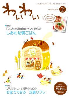 eto's illustrations - LEAFLET OF WAIWAI Food Packaging, Random Stuff, Minimalist, Japanese, Bread, Illustrations, Marketing, Comics, Poster