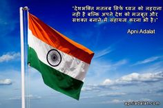 National Flag of India - Design, History & Meaning of Colours in Indian Flag Independence Day Facts, Happy Independence Day Wishes, Indian Independence Day, National Flag Photo, National Flag India, Indian Flag Images, Amazing Hd Wallpapers, India Images, India Design