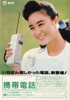 携帯電話.. Old Advertisements, Retro Advertising, Retro Ads, Vintage Ads, Vintage Posters, Japan Advertising, Showa Period, Showa Era, Radios