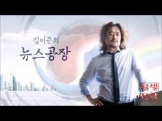 cool  김어준의 뉴스공장  표창원, 박원석, 이정미, 손금주, 제윤경, 황교익