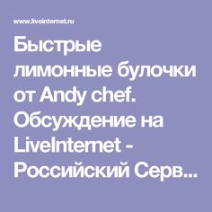 Быстрые лимонные булочки от Andy chef. Обсуждение на LiveInternet - Российский Сервис Онлайн-Дневников