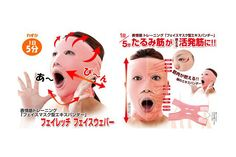 Facewaver Exercise Mask Based on its design, the only thing more terrifying than this stretchy mask is a wrinkled face, apparently. After five minutes a day, the Faceweaver claims to stretch and tighten the skin and facial muscles for a younger, more radiant you. It's also great for robbing your local bank.