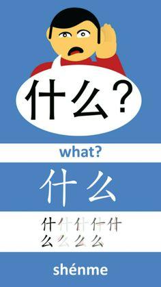 Chinese Phrases, Japanese Phrases, Chinese Words, Mandarin Lessons, Learn Mandarin, Mandarin Characters, Chinese Flashcards, Learn Chinese Characters, Chinese Alphabet