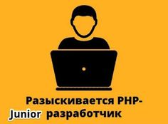 Биржа труда: PHP Junior developer wanted! (Minsk, remote work)