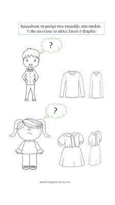 """""""Στενό"""" vs """"Φαρδύ"""": Φύλλα εργασίας. - Kindergarten Stories Kindergarten, Comics, Maths, Kindergartens, Cartoons, Preschool, Comic, Preschools, Comics And Cartoons"""