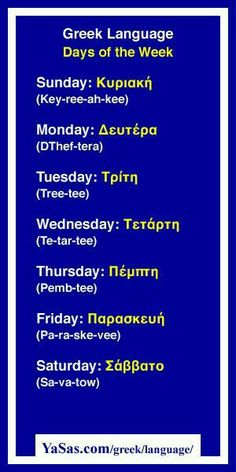 Greek Language Days of the Week: Sunday Monday Tuesday Wednesday Thursday Friday Saturday at Tuesday Wednesday, Monday Tuesday, Greek Phrases, Greek Alphabet, Egyptian Alphabet, Greek Culture, Greek Isles, Foreign Languages, European Languages