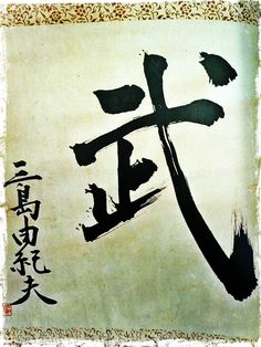 The character '武' of martial arts is comprised of two radicals; '止' meaning 'stop', and '戈' meaning spear or fighting. Therefore the purpose of martial arts is learning how to STOP FIGHTING. Kanji Japanese, Japanese Art, Japanese Calligraphy, Calligraphy Art, Aikido Martial Arts, Turning Japanese, Tinta China, Asian Love, Art Japonais