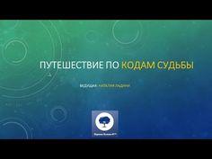 Путешествие по Кодам Судьбы — Наталия Ладини (запись вебинара)