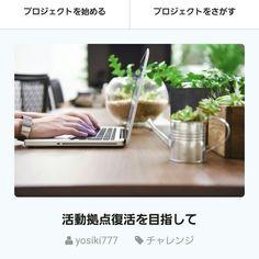 ファンクラブ形式で、活動します。 クラウドファンディングの審査通りました。 よろしくお願いします。 https://camp-fire.jp/projects/view/75618
