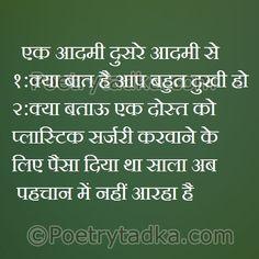 very funny jokes in hindi ek aadmi dusre aadmi se