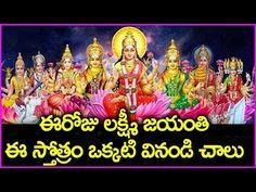 ఈరోజు లక్ష్మీ జయంతి ఈ స్తోత్రం ఒక్కటి వినండి చాలు - Lakshmi Jayanthi Special | Ashtalakshmi Stotram - YouTube Latest Movie Trailers, Latest Movies, Hindu Rituals, Clock Wall, Positive Words, Telugu Movies, Me Me Me Song, Wall Decor, Songs